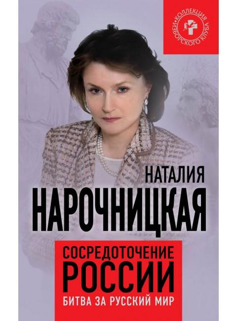 Сосредоточение России. Битва за русский мир. Нарочницкая Н. А.