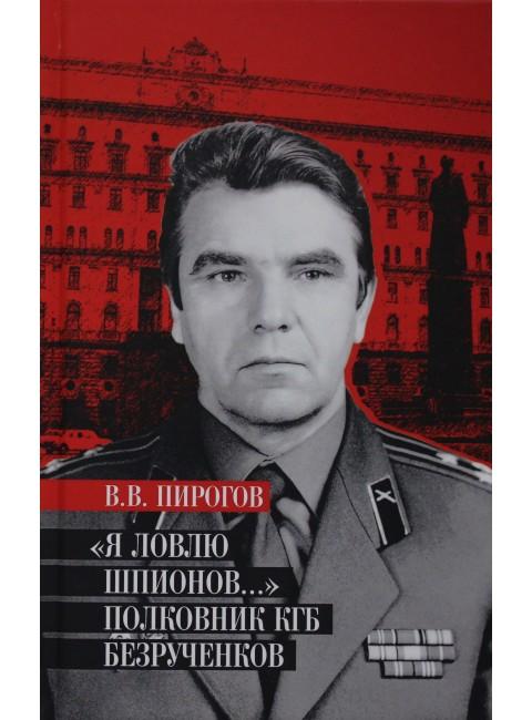 Я ловлю шпионов... Полковник КГБ Безрученков. Пирогов В.