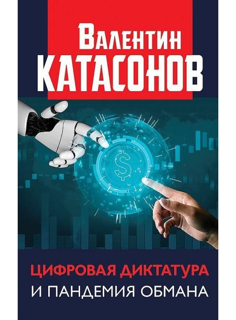 Цифровая диктатура и пандемия обмана. Катасонов В.Ю.