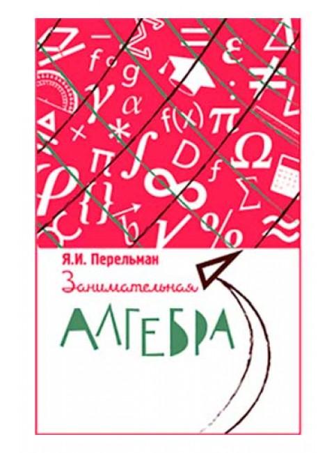 Занимательная алгебра. Перельман Яков Исидорович