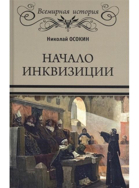 Начало инквизиции. Осокин Н.А.
