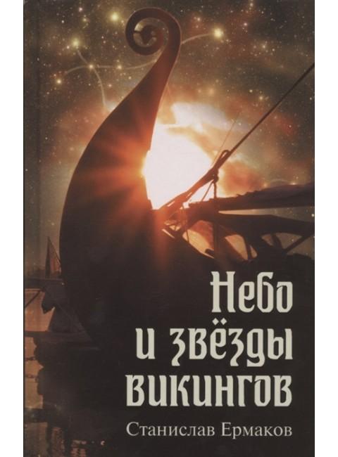 Небо и звёзды викингов. Ермаков С.Э.