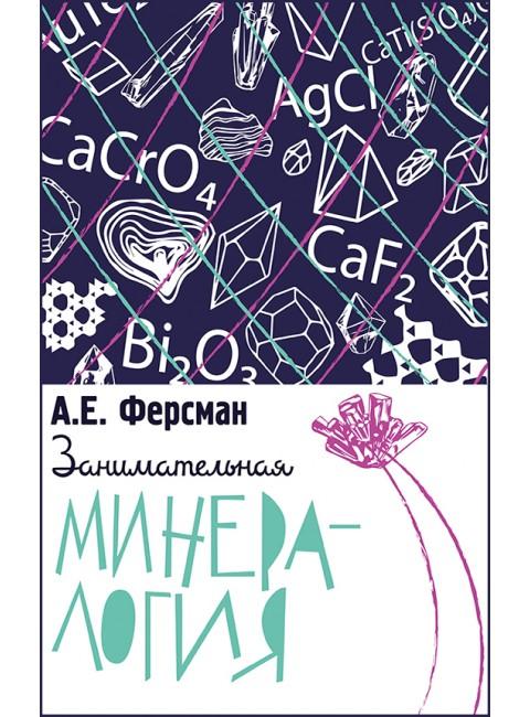 Занимательная минералогия. Ферсман Александр Евгеньевич