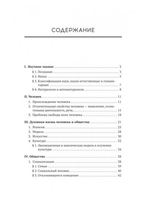 Обществознание. Пособие для поступающих в ВУЗы. Павлов Сергей Борисович