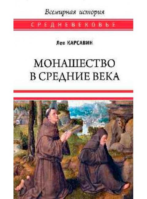 Монашество в Средние века. Карсавин Л.П.