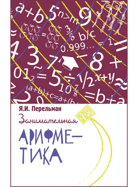 Занимательная арифметика. Загадки и диковинки в мире чисел. Перельман Яков Исидорович