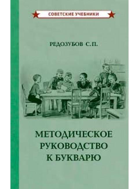 Методическое руководство к букварю [1956]. Редозубов С. П.