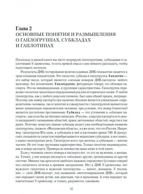 Происхождение народов. Очерки ДНК-генеалогии. Клёсов А.А.