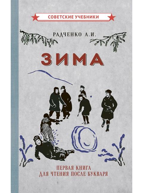 Зима. Первая книга для чтения после букваря [1927] Радченко А.И.